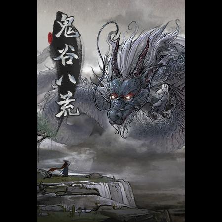 鬼谷八荒 (Tale of Immortal)